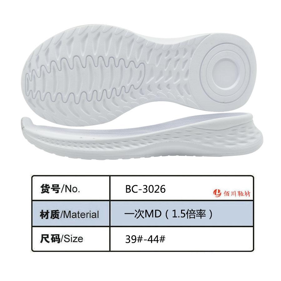 鞋底鞋跟 一次MD(1.5倍率) 39-44 一体 BC-3026