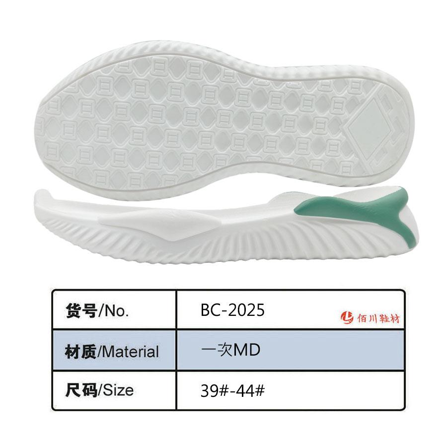 鞋底鞋跟 一次MD 39-44 一体 BC-2025