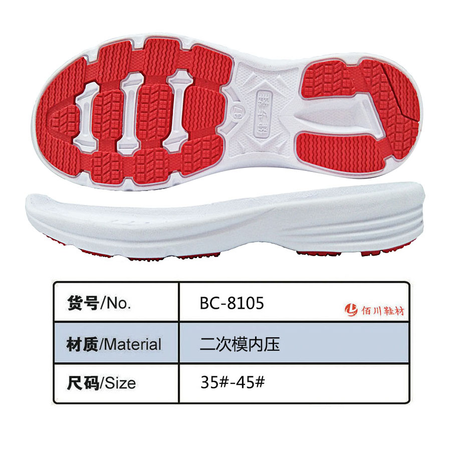 鞋底 二次模内压 35-45 模内压 BC-8105