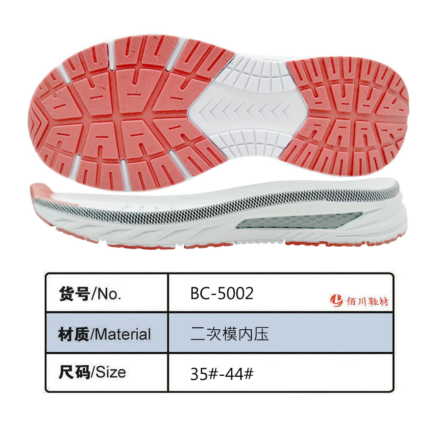鞋底鞋跟 二次模内压 35-44 模内压 BC-5002