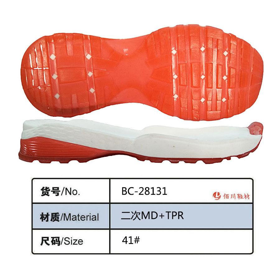 鞋底 二次MD TPR 41 组合 BC-28131