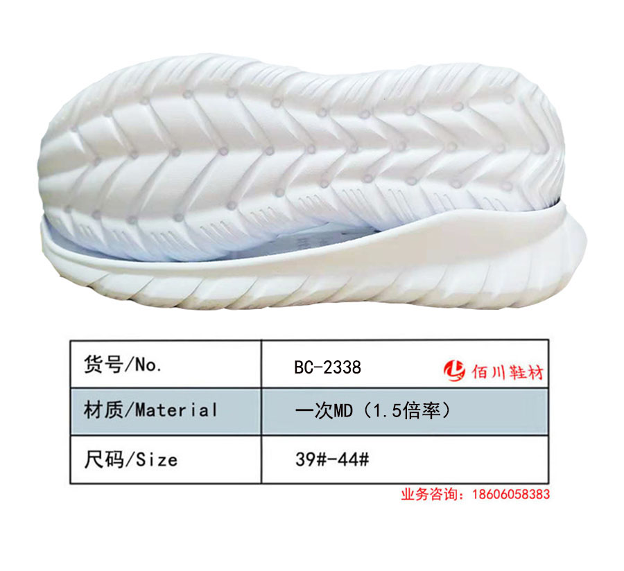 鞋底 一次MD(1.5倍率) 39-44 一体 BC-2338