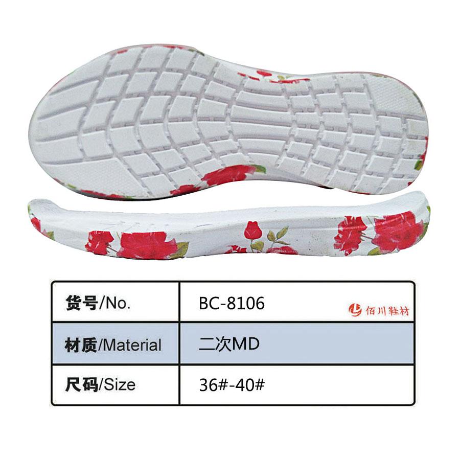 鞋底 二次MD 36-40 一体 BC-8106