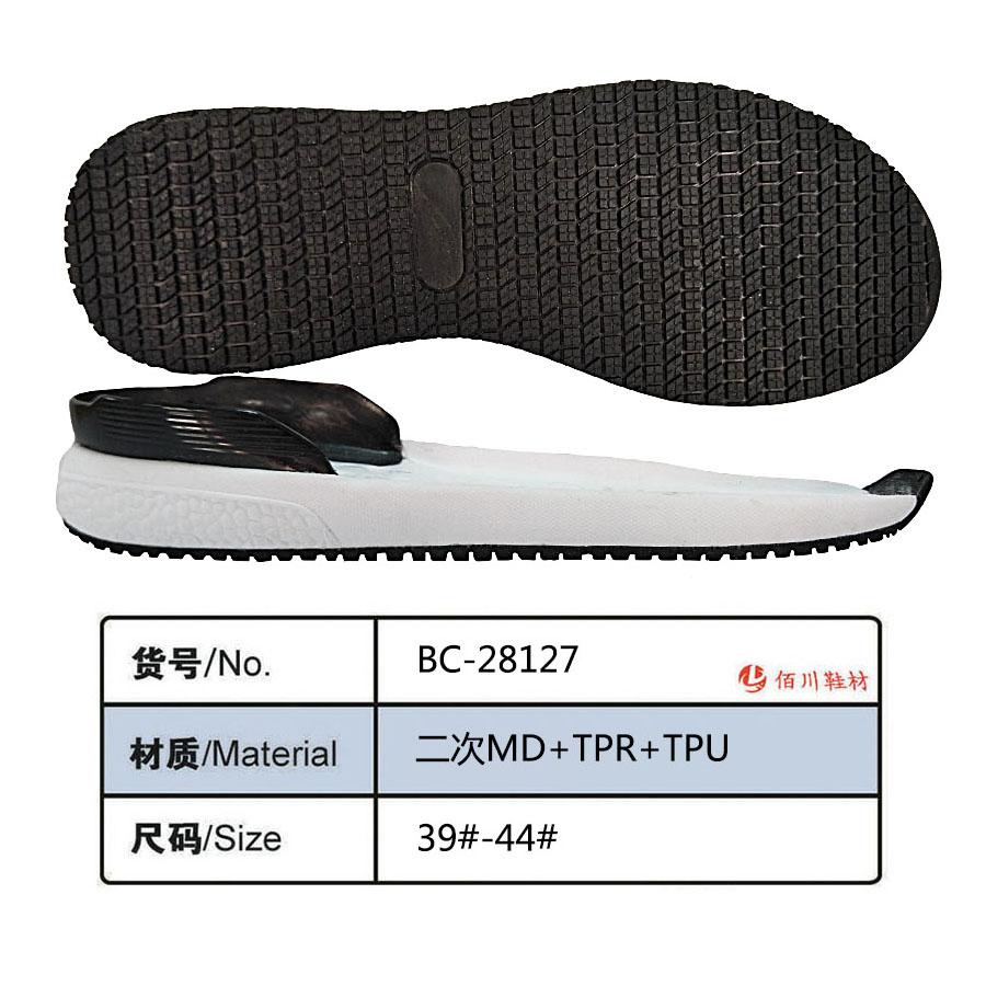 鞋底 二次MD TPR TPU 39-44 组合 BC-28127