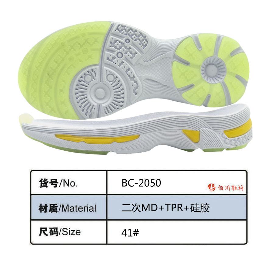 鞋底鞋跟 二次MD TPR 硅胶 41 组合 BC-2050
