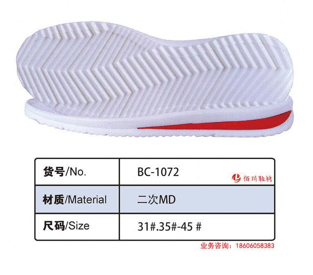 鞋底 二次MD 31 35-45 一体 BC-1072