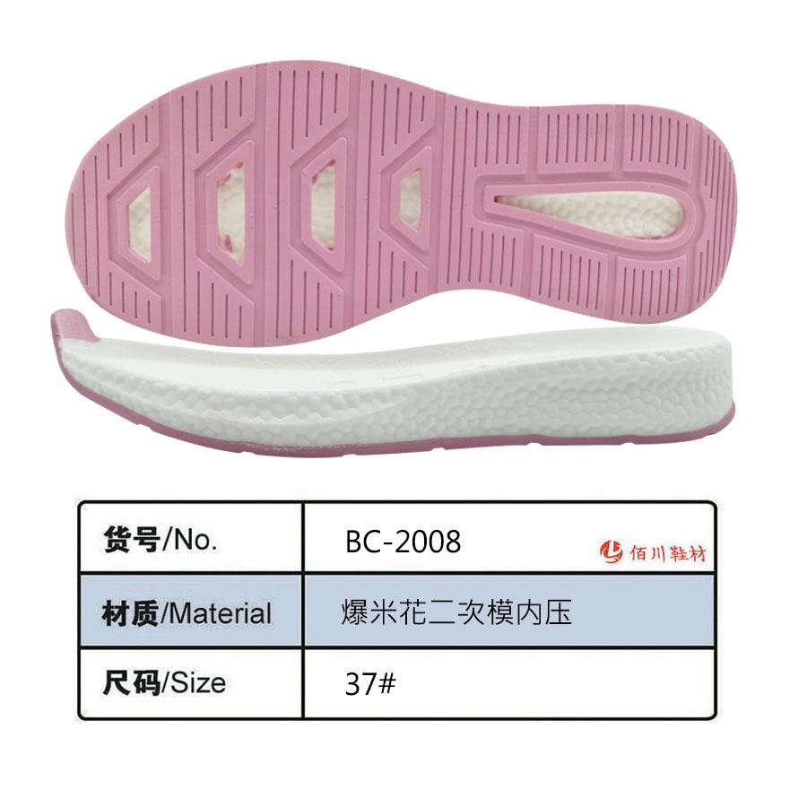鞋底鞋跟 爆米花二次模内压 37 模内压 BC-2008