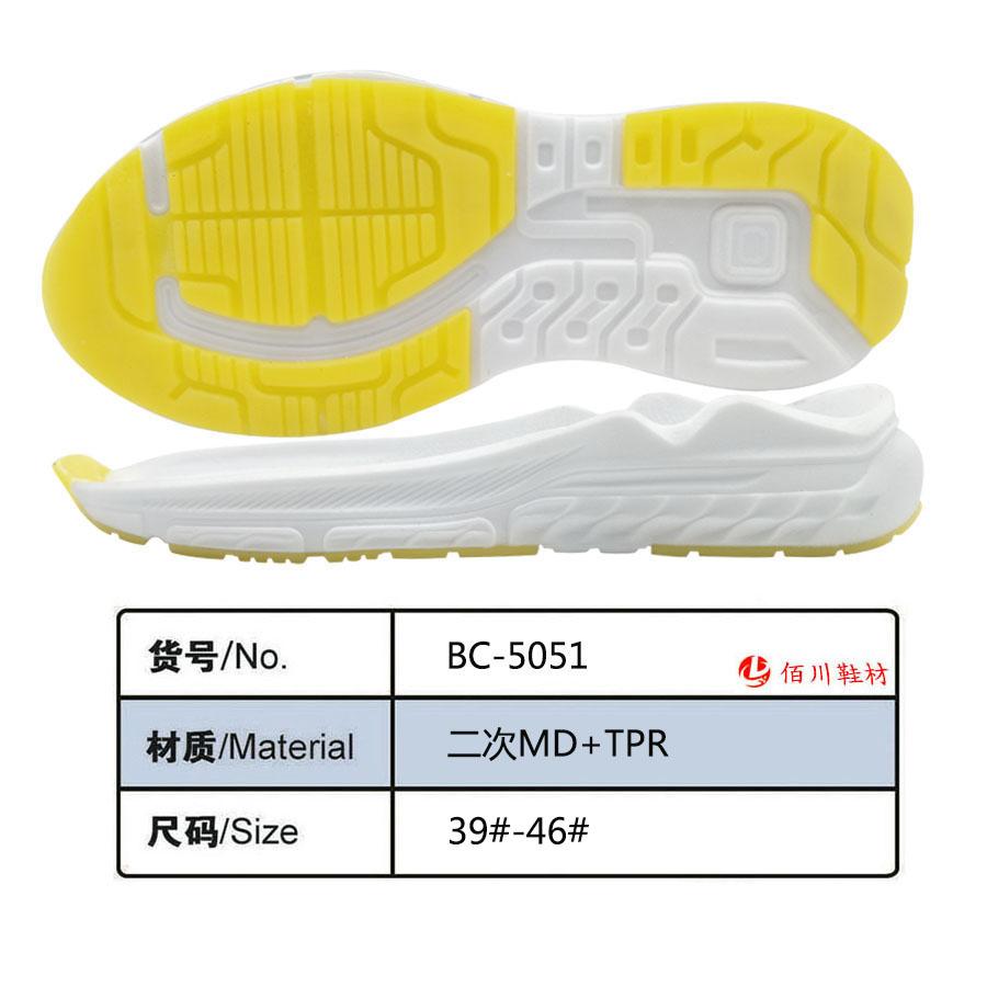鞋底鞋跟 二次MD TPR 组合 39-46 BC-5051