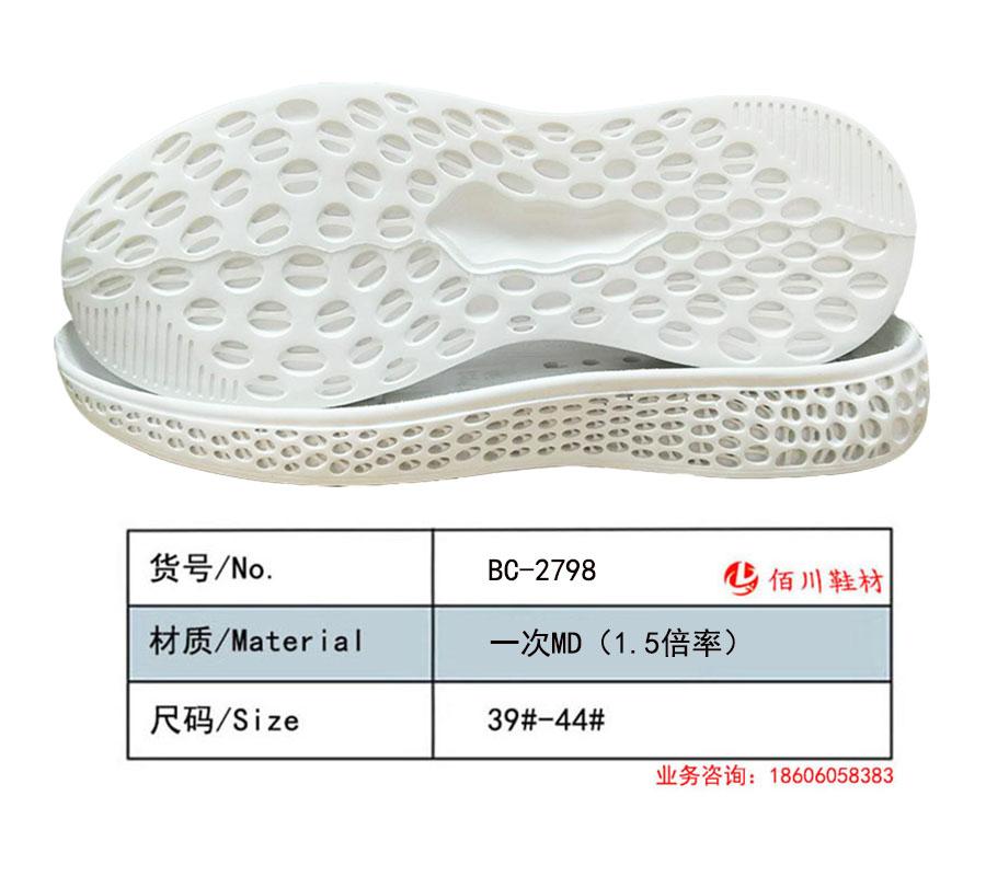 鞋底 一次MD(1.5倍率) 39-44 一体 BC-2798