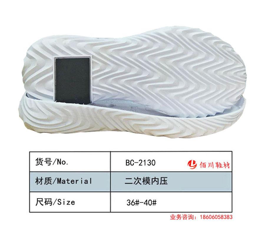 鞋底 二次模内压 36-40 模内压 BC-2130