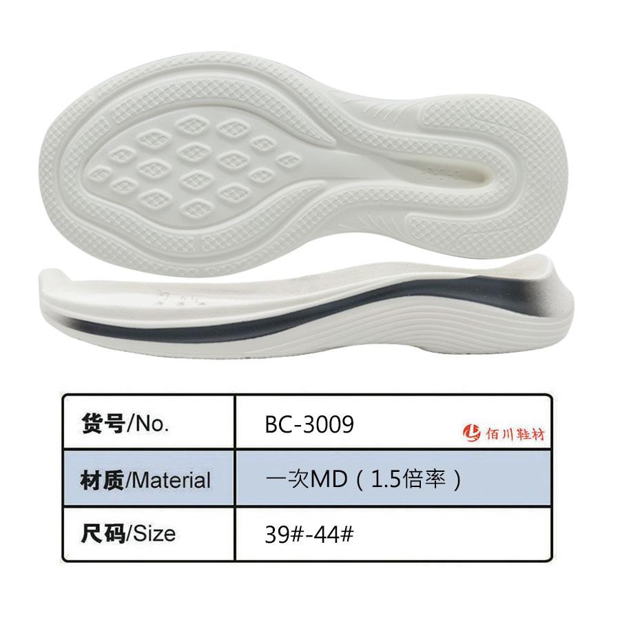 鞋底鞋跟 一次MD(1.5倍率) 39-44 一体 BC-3009