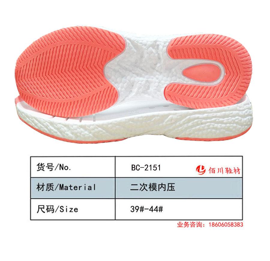 鞋底 二次模内压 39-44 模内压 BC-2151