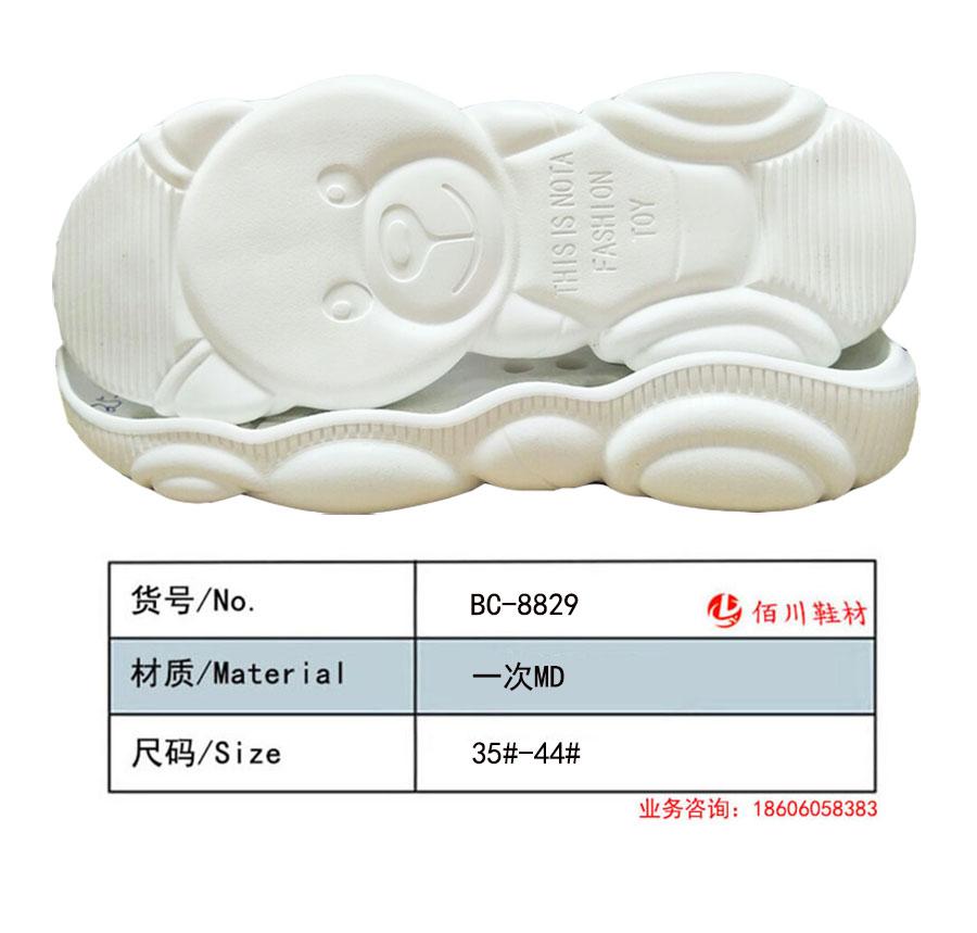 鞋底 一次MD 35-44 一体 BC-8829