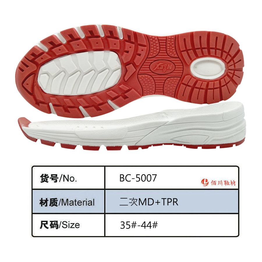 鞋底鞋跟 二次MD TPR 35-44 组合 BC-5007