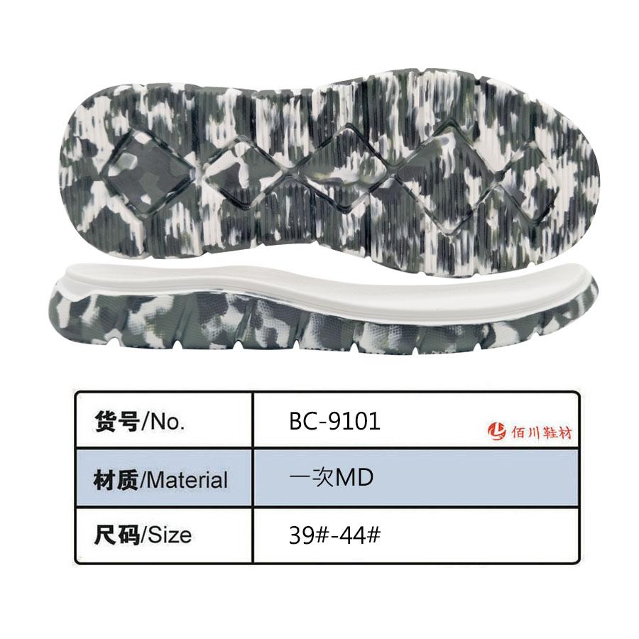 鞋底鞋跟 一次MD 39-44 一体 BC-9101
