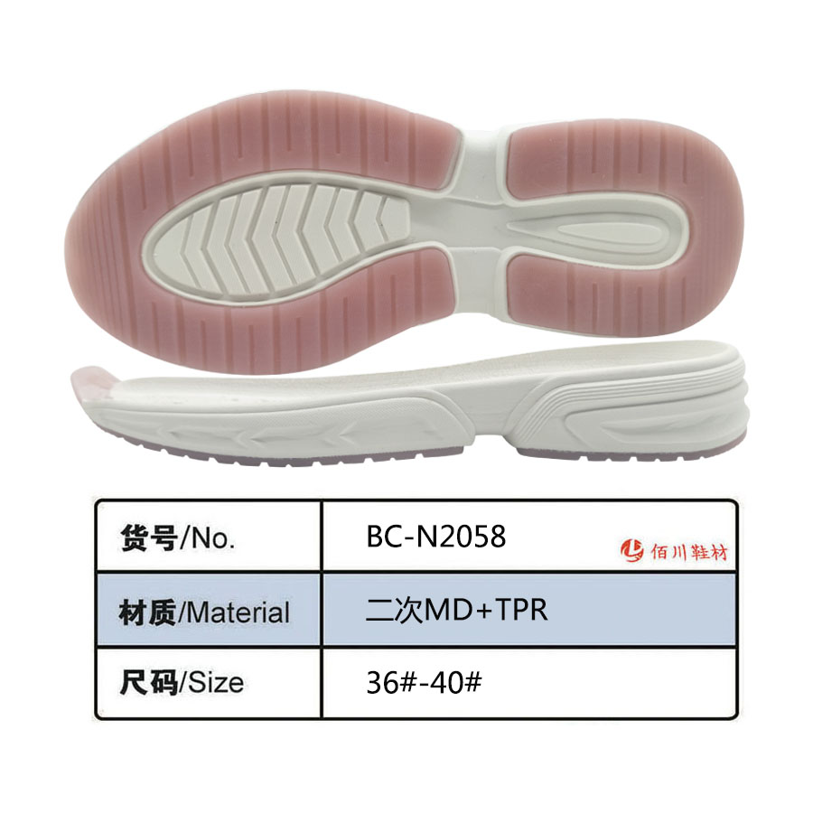鞋底鞋跟 二次MD TPR 36-40 组合 BC-N2058
