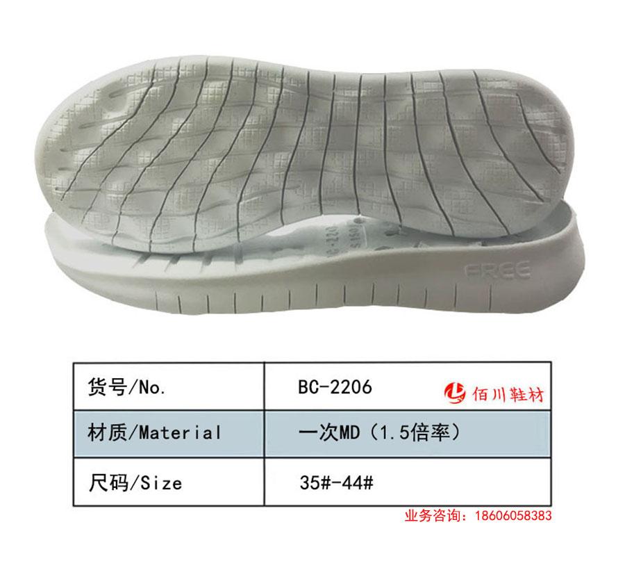 鞋底 一次MD(1.5倍率) 35-44 一体 BC-2206