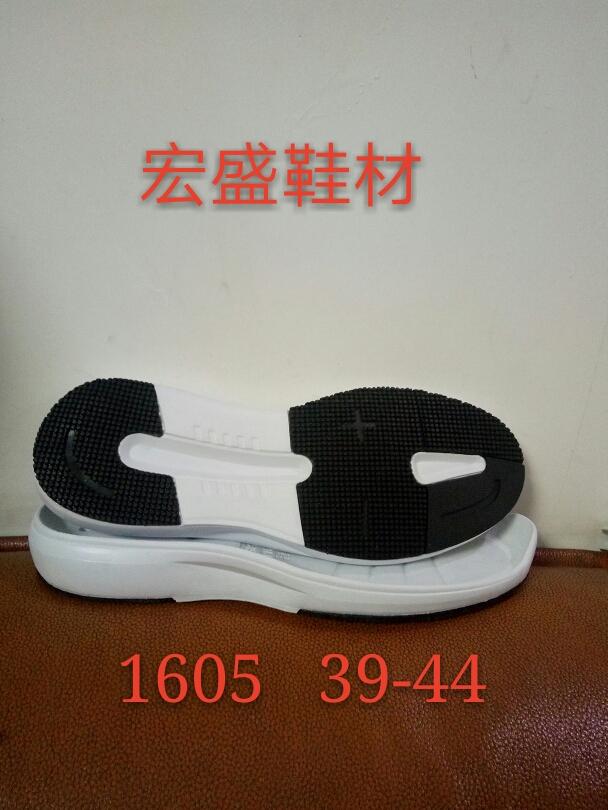 鞋底 EVA 36--44 运动鞋 篮球鞋 慢跑鞋 网球鞋 休闲鞋 其它