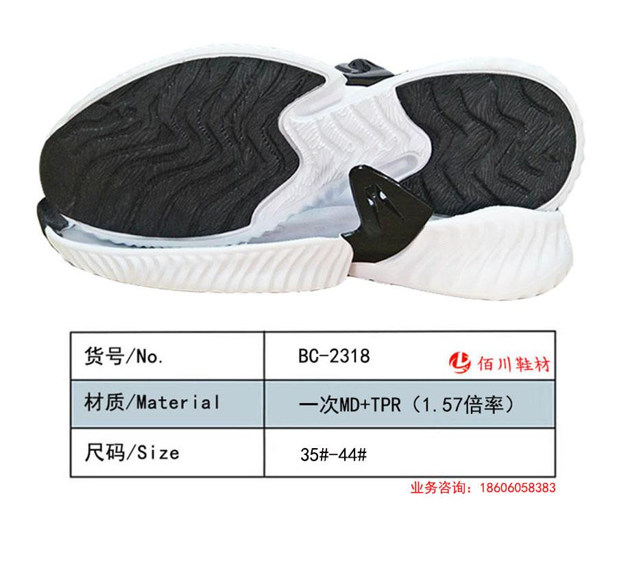 鞋底 一次MD(1.57倍率) TPR 35-44 组合 BC-2318
