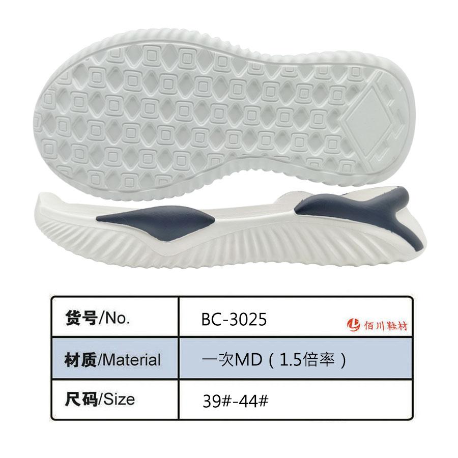 鞋底鞋跟 一次MD(1.5倍率) 39-44 一体 BC-3025