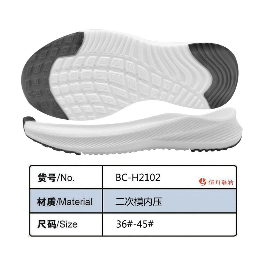 鞋底鞋跟 二次模内压 36-45 模内压 BC-H2102