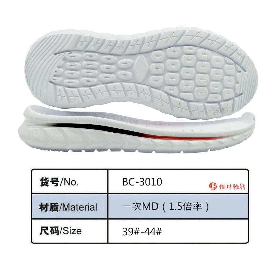 鞋底鞋跟 一次MD(1.5倍率) 39-44 一体 BC-3010