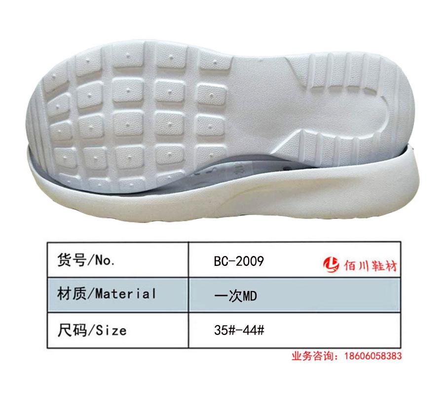 鞋底 一次MD 35-44 一体 BC-2009