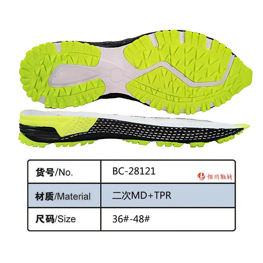 鞋底 二次MD TPR 36-48 组合 BC-28121