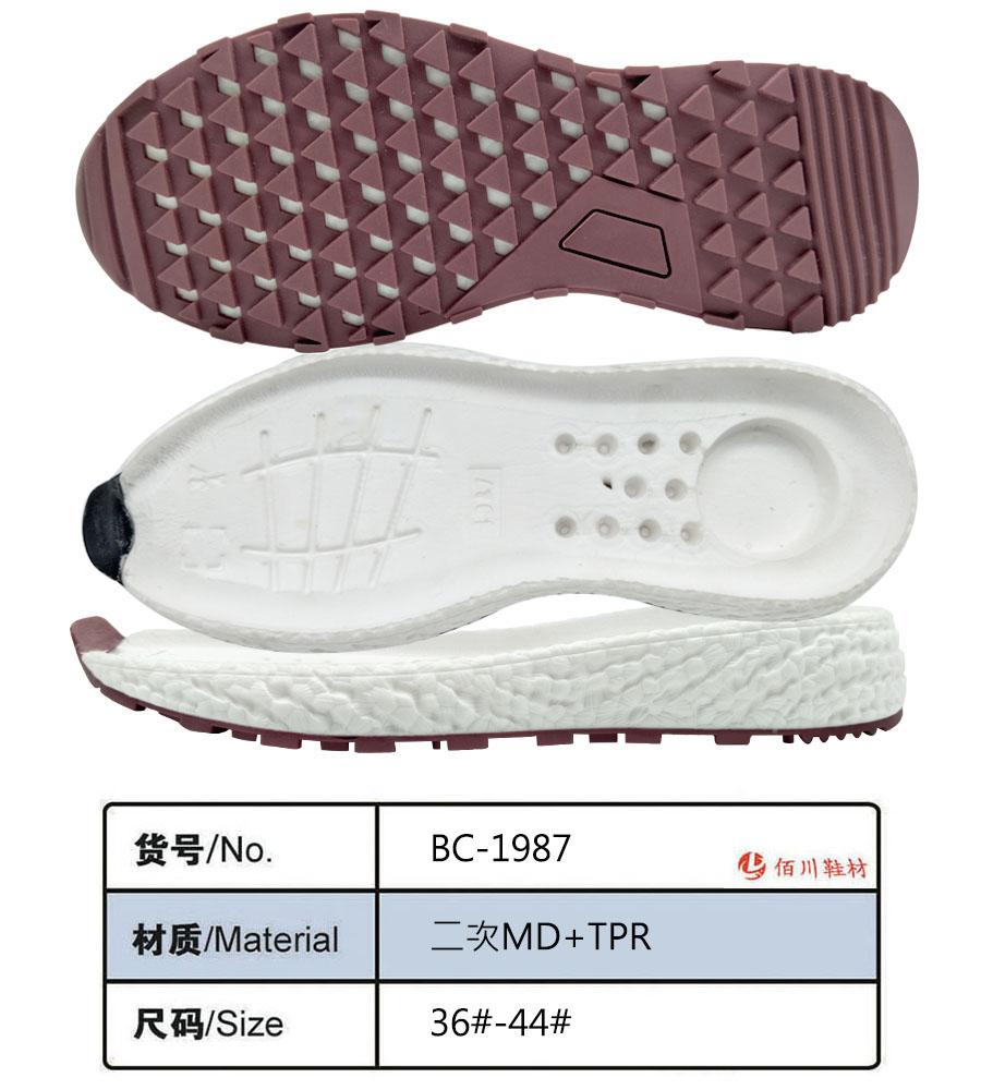 鞋底鞋跟 二次MD TPR 36-44 组合 BC-1987