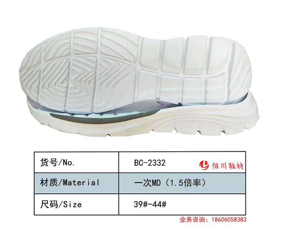 鞋底 一次MD(1.5倍率) 39-44 一体 BC-2332