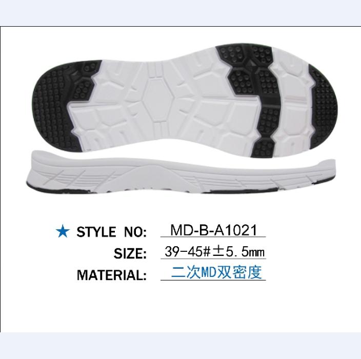 鞋底鞋跟 MD 男款