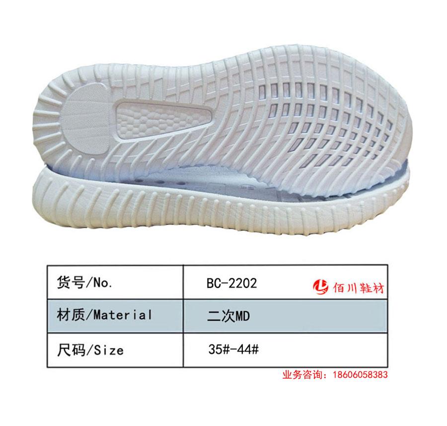 鞋底 二次MD 35-44 一体 BC-2202