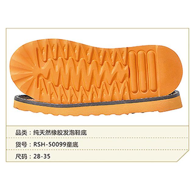 特警鞋底 安全鞋底 纯天然橡胶 女段 橡胶  RSH-50099童底