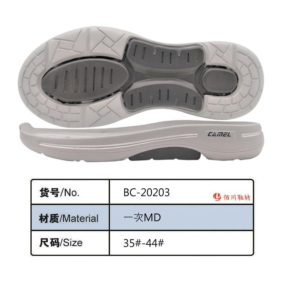 鞋底鞋跟 一次MD 35-44 一体 BC-20203