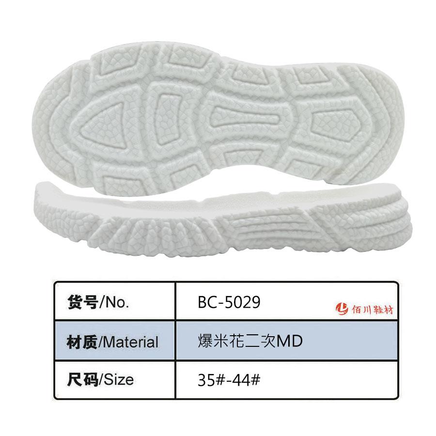 鞋底鞋跟 爆米花二次MD 35-44 一体 BC-5029