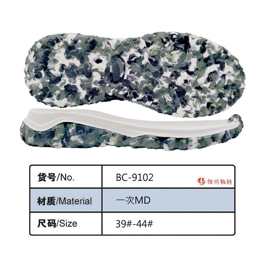 鞋底鞋跟 一次MD 39-44 一体 BC-9102