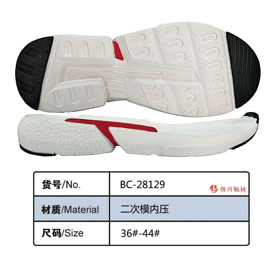 鞋底 二次模内压 36-44 模内压 BC-28129