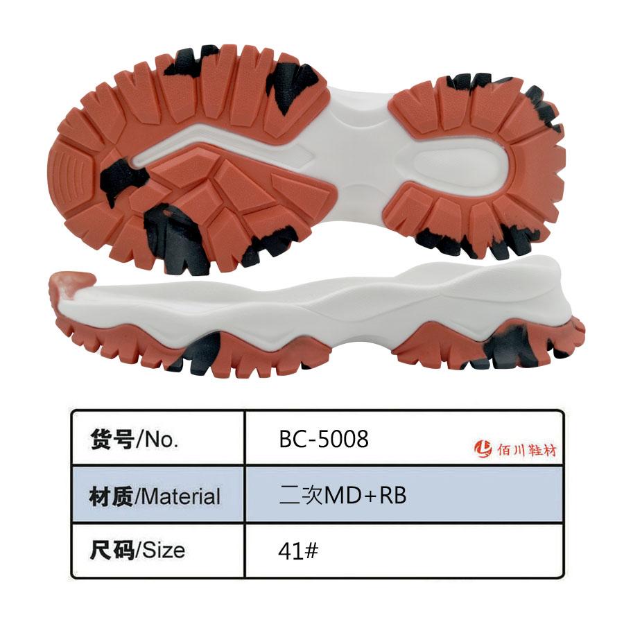 鞋底鞋跟 二次MD 橡胶 41 组合 BC-5008