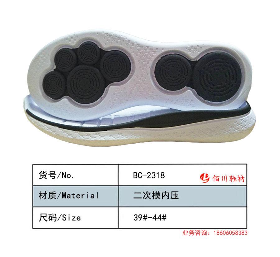 鞋底 二次模内压 39-44 模内压 BC-2318