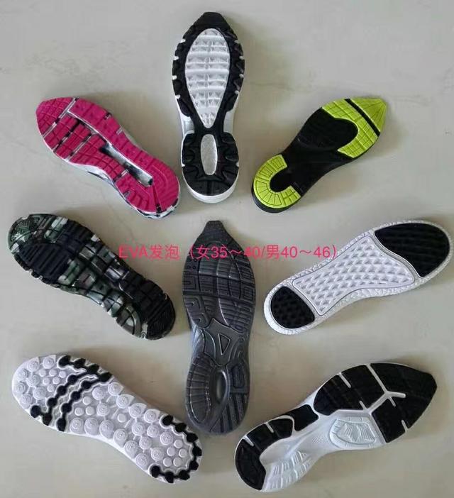 鞋底 EVA 男段 女段 运动鞋 慢跑鞋 网球鞋 休闲鞋 Eva