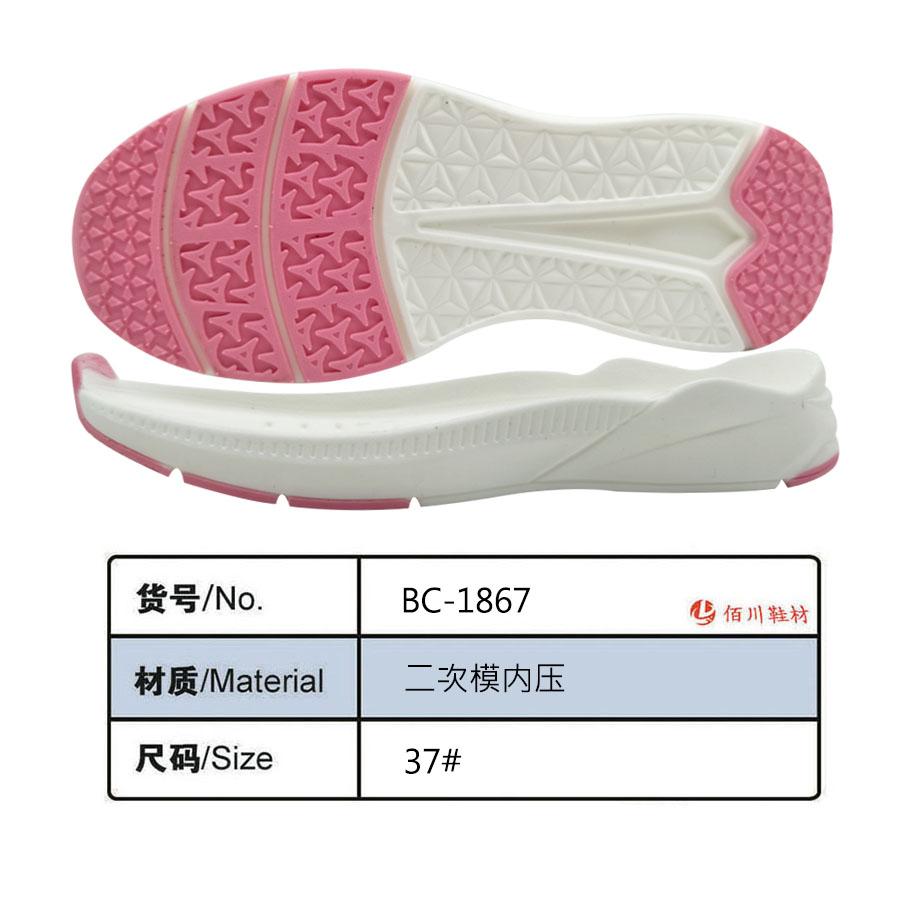 鞋底鞋跟 二次模内压 37 模内压 BC-1867