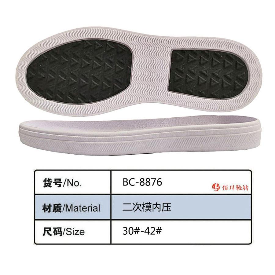 鞋底 二次模内压 30-42 模内压 BC-8876