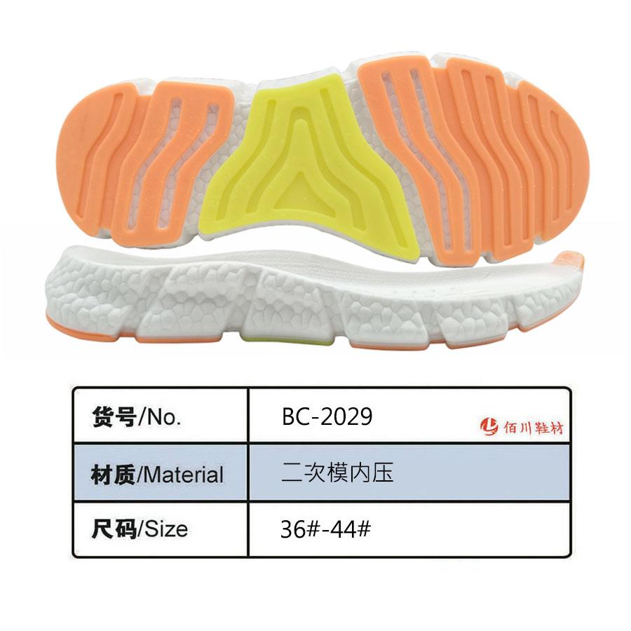 鞋底鞋跟 二次模内压 36-44 模内压 BC-2029
