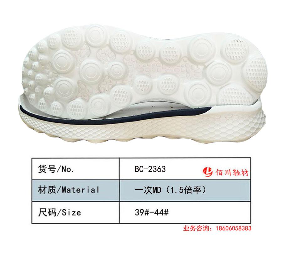 鞋底 一次MD(1.5倍率) 39-44 一体 BC-2363