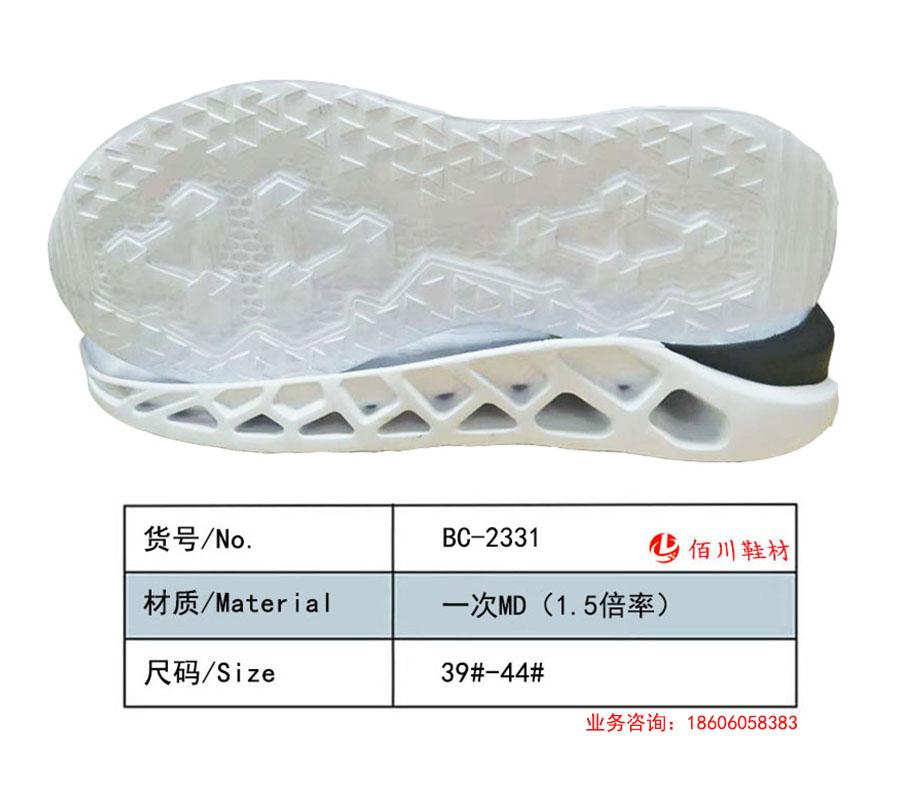 鞋底 一次MD(1.5倍率) 39-44 一体 BC-2331