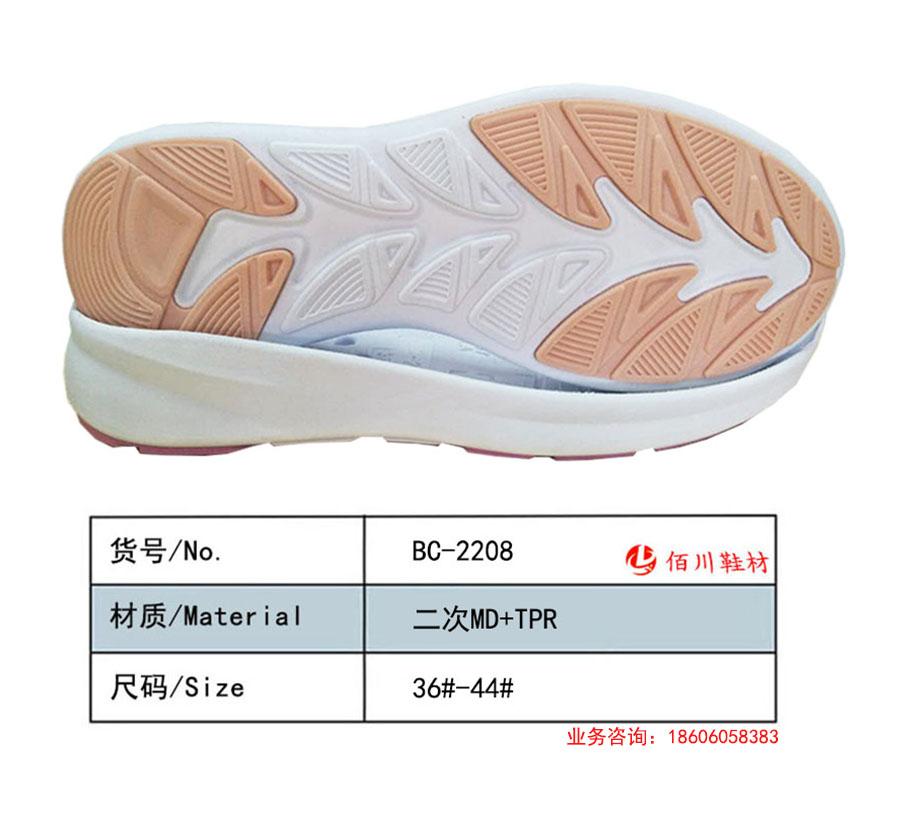 鞋底 二次MD TPR 36-44 组合 BC-2208