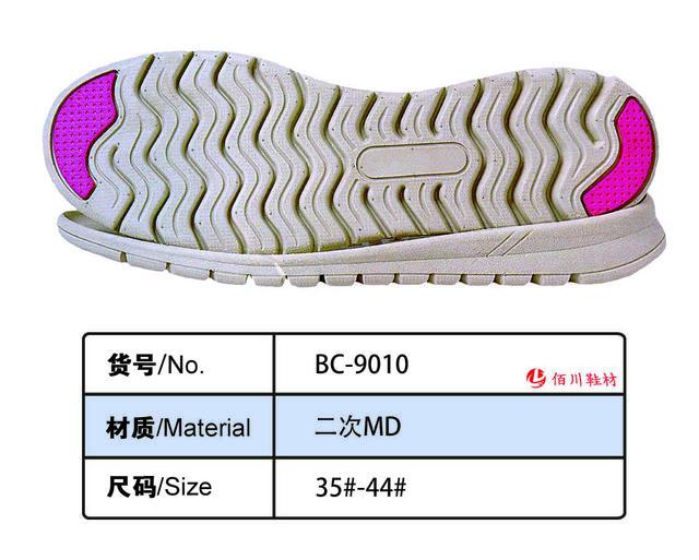 二次MD  BC-9010