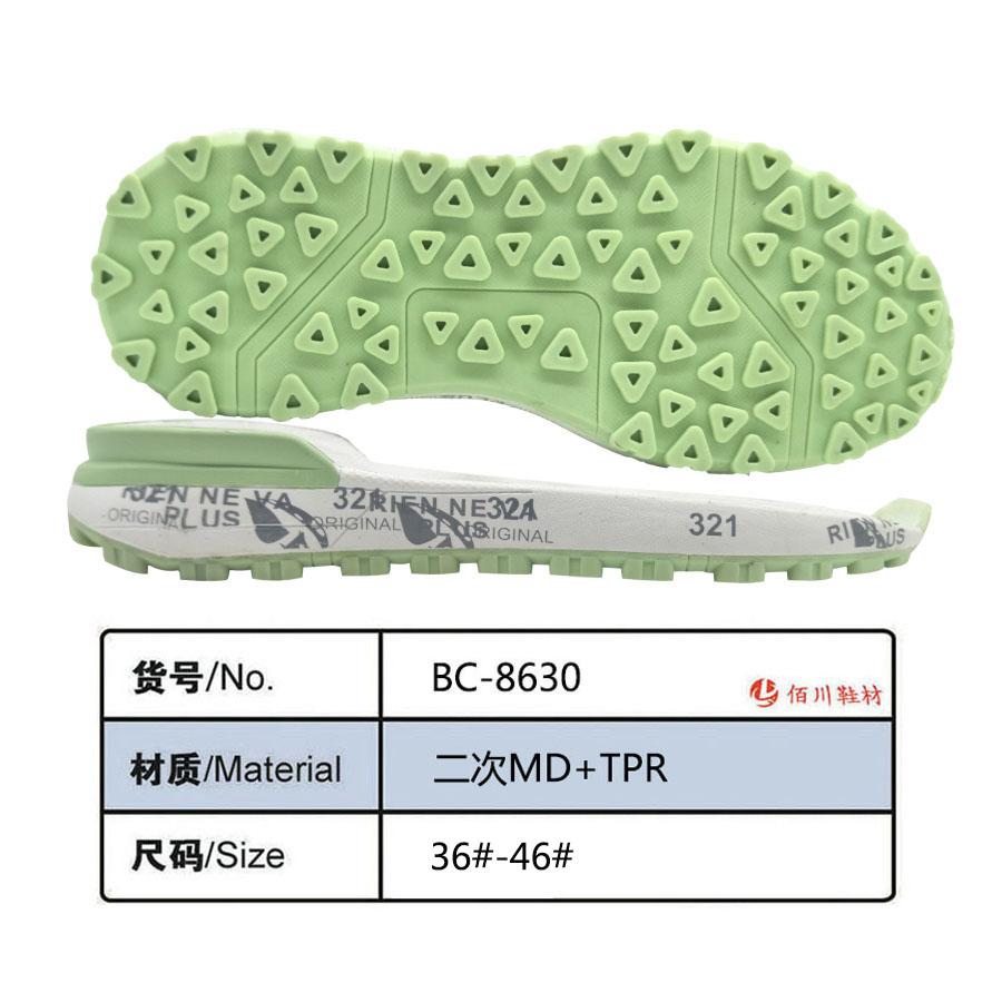 鞋底鞋跟 二次MD TPR 36-46 组合 BC-8630