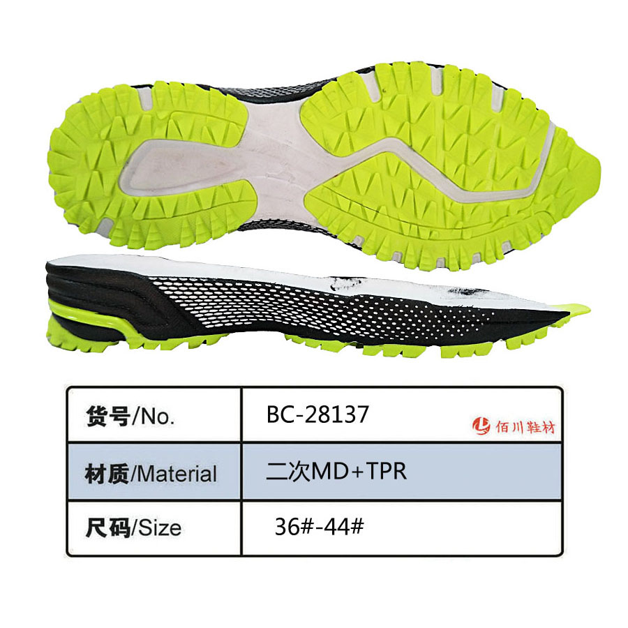鞋底 二次MD TPR 36-44 组合 BC-28137