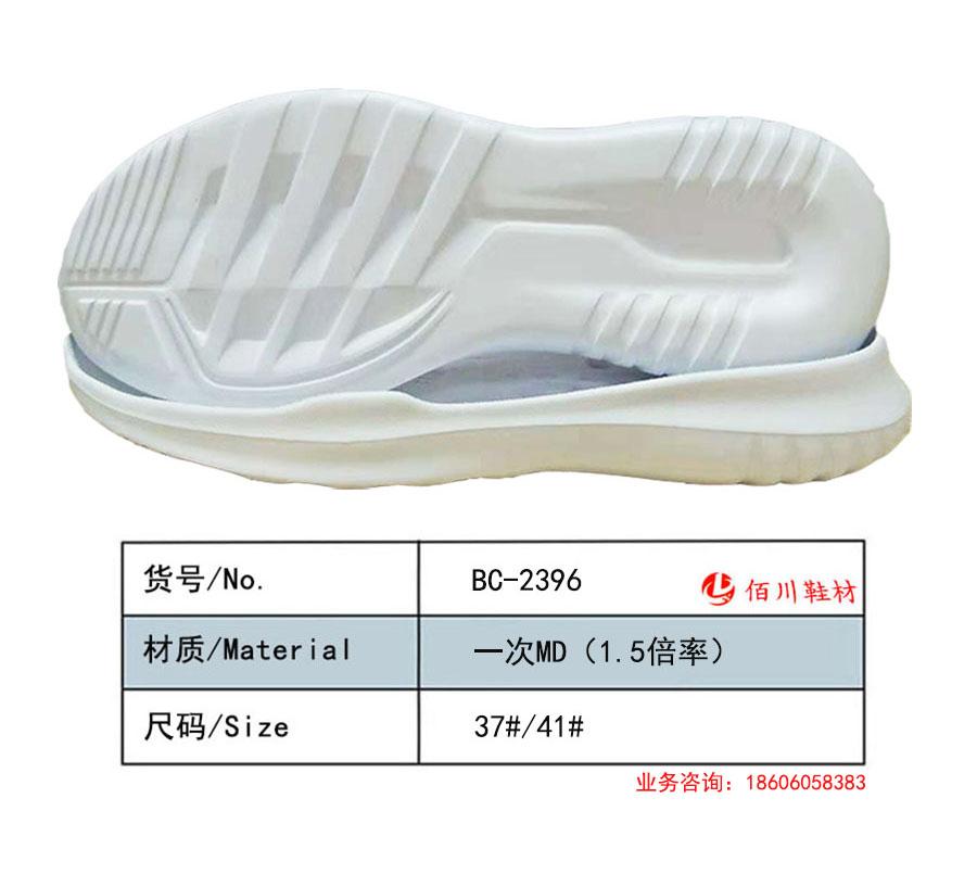 鞋底 一次MD(1.5倍率) 37 41 一体 BC-2396